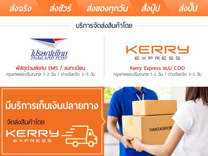"""""""ส่งจริง ส่งชัวร์"""" """"ส่งของทุกวัน สั่งปุ๊ป ส่งปั๊ป"""" บริการจัดส่งสินค้าโดยไปรษณีย์ และ Kerry Express แบบ COD - บริการโดยไปรษณีย์ไทยแบบพัสดุด่วนพิเศษ EMS หรือลงทะเบียน ๐ กรุงเทพและปริมณทล 1-2 วัน ๐ ต่างจังหวัด 3-5 วัน - บริการเก็บเงินปลายทางโดย Kerry Express ๐ กรุงเทพและปริมณทล 1-2 วัน ๐ ต่างจังหวัด 3-5 วัน"""