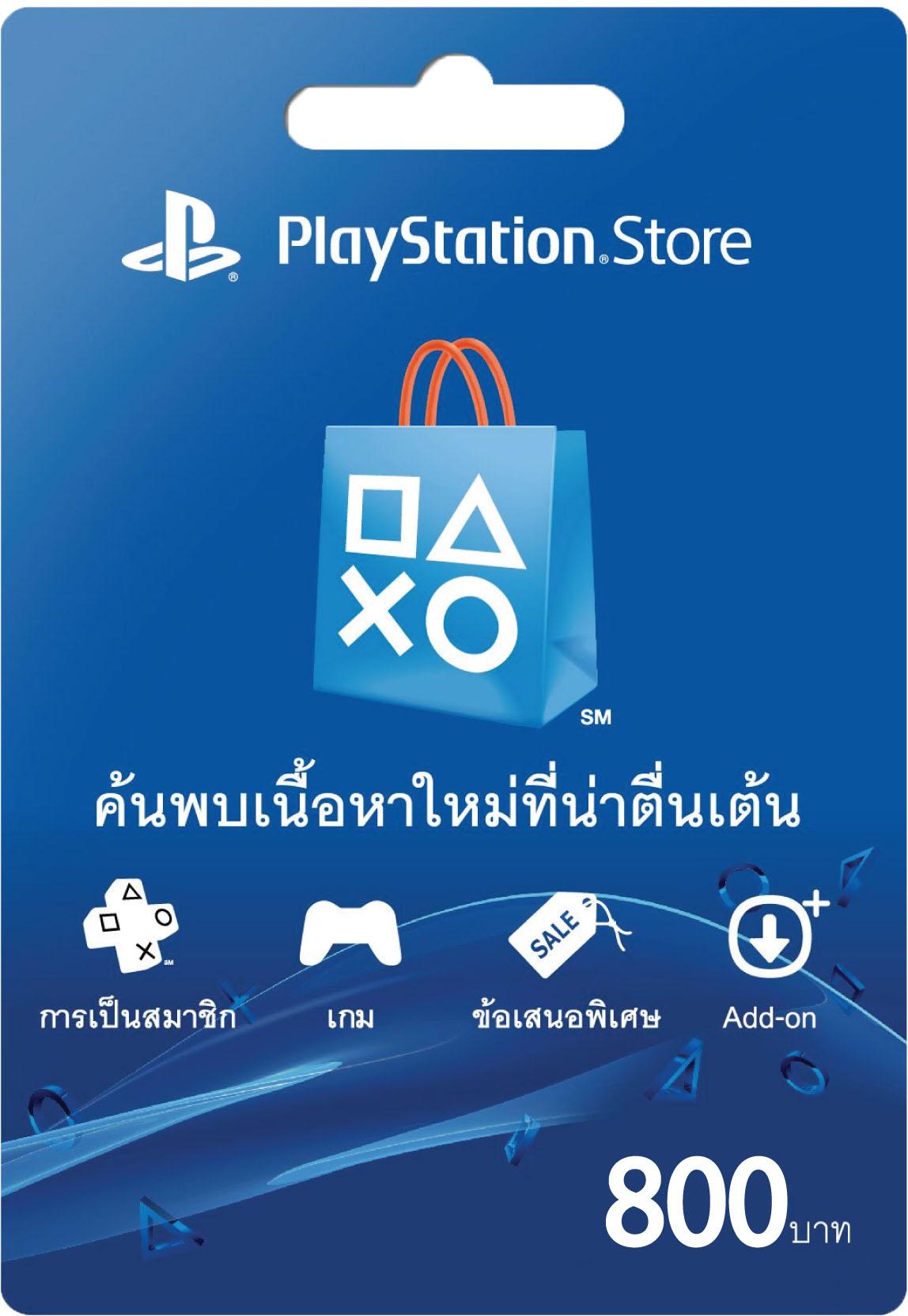 บัตร PSN 800 THB