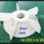 จำหน่ายใบพัดลมพลาสติก ขนาด od 150 mm id 28 mm L 40mm พร้อมส่งคะ ขายปลีกและส่ง